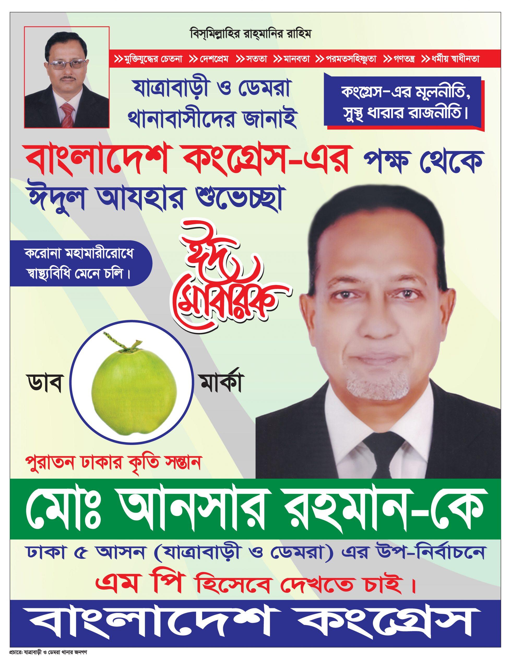 Ansar Rahman